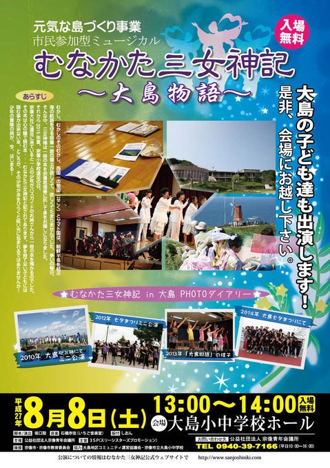 oosimakouen_chirashi01修